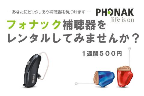 補聴器レンタル