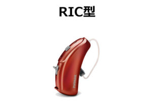 フォナック RIC 耳かけ型