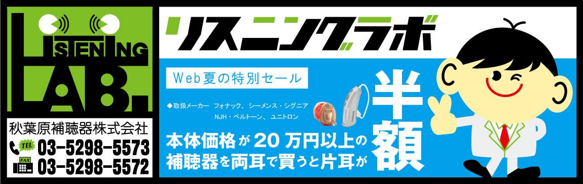 秋葉原補聴器|リスニングラボ