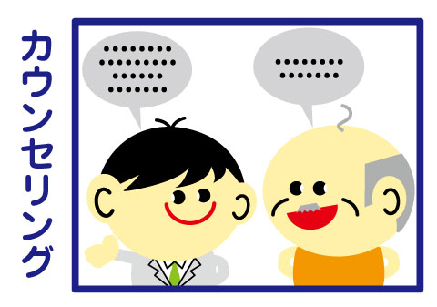 補聴器 カウンセリング