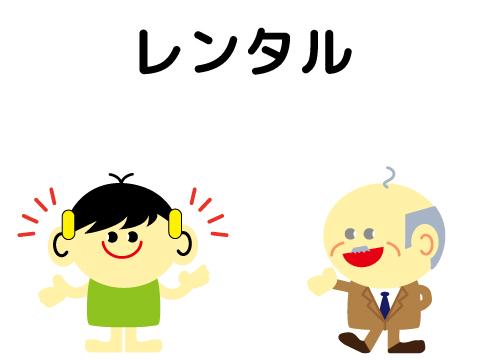 東京 補聴器 レンタル