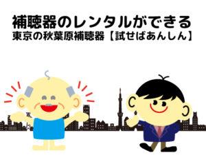 補聴器 レンタル 東京