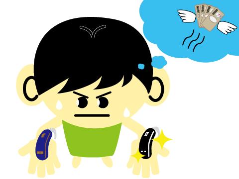 補聴器 買い替え 悩み