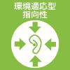 フォナック スカイB-UP 環境適応型指向性
