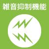 フォナック スカイB-UP 雑音抑制機能