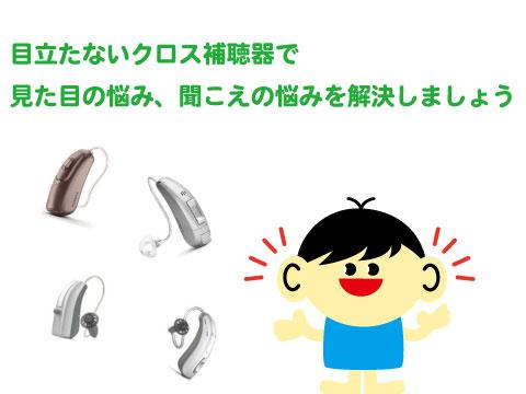 目立たない クロス補聴器