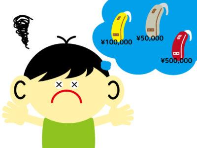補聴器 悩み s1