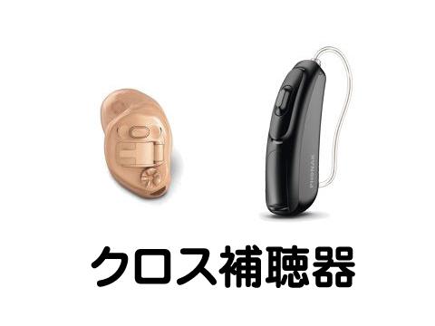 クロス補聴器 相場