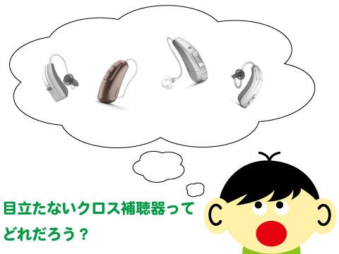 目だたない クロス補聴器 選び方