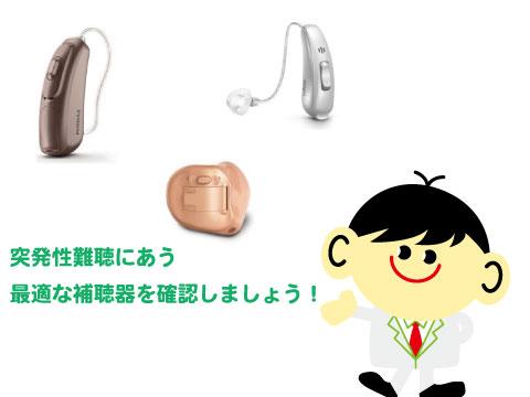 突発性難聴 最適 補聴器