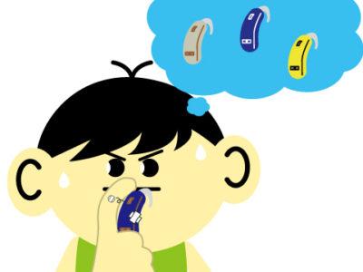 補聴器 買い替え 選び方
