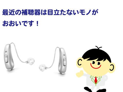 目立ちにくい 補聴器