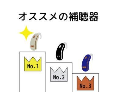 おすすめ 補聴器 ベスト3