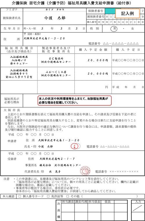 補聴器 申請書 記入例