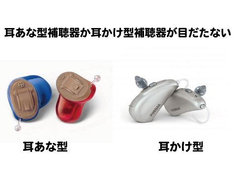 耳あな型 耳かけ型補聴器 a1