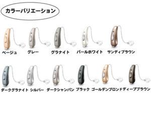 シーメンス 補聴器 色