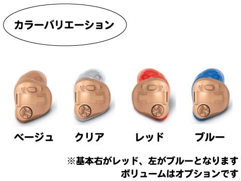 フォナック クロス補聴器 カラーK1