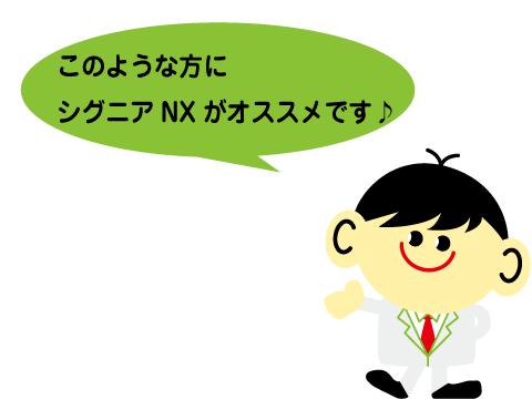 シーメンス 補聴器 NX