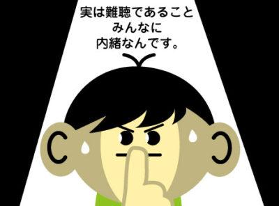 難聴 内緒 a1