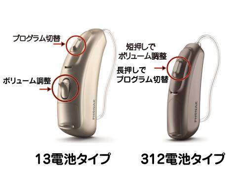 補聴器 操作
