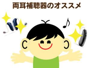 両耳補聴器 ランキング a1