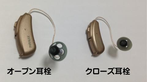 クロス補聴器 装用感
