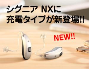 シーメンス 補聴器 充電式