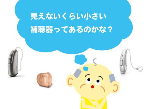見えない補聴器 a1