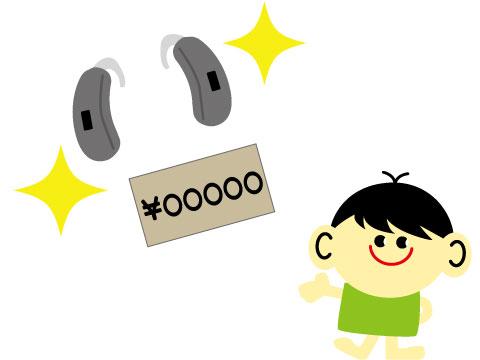 目立たない 補聴器 値段 a1
