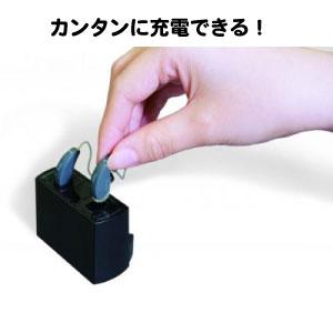 ベルトーン 充電 a1