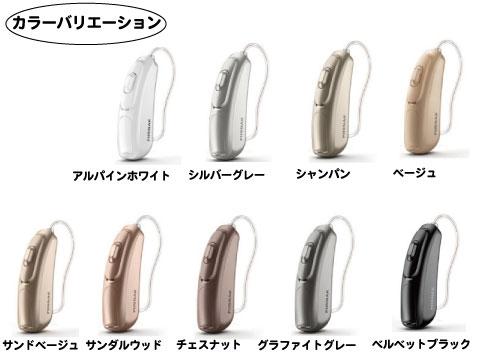 フォナック クロス補聴器 カラー