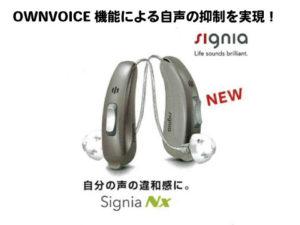 シグニア NX a4