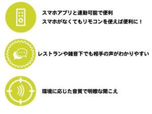 シグニア 3機能 a1