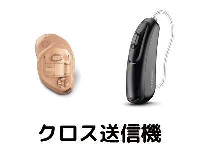 クロス補聴器 タイプ a1