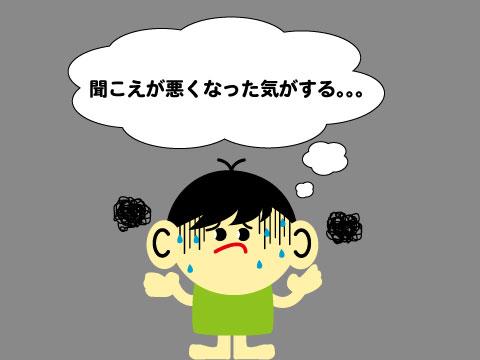 片耳難聴 症状 a1