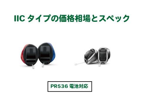 補聴器 iic a1