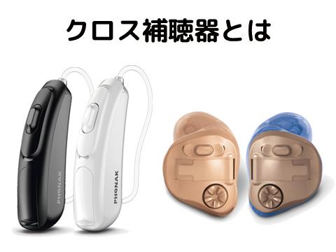 クロス補聴器とは