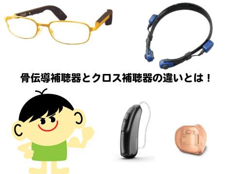 骨伝導補聴器 クロス補聴器 違い a1