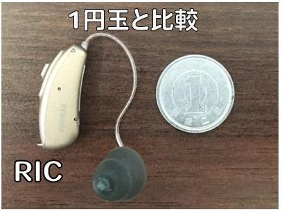補聴器 ric a1