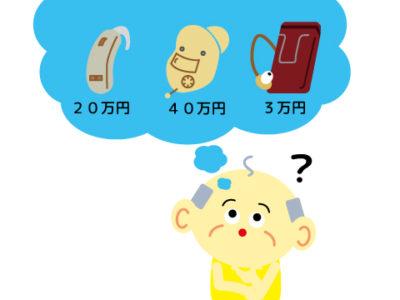 片耳補聴器 相場 a1