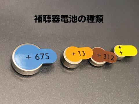 補聴器電池 種類 a1