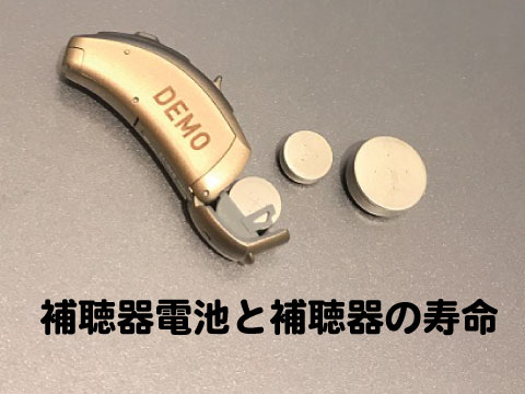 補聴器 電池 寿命 a1