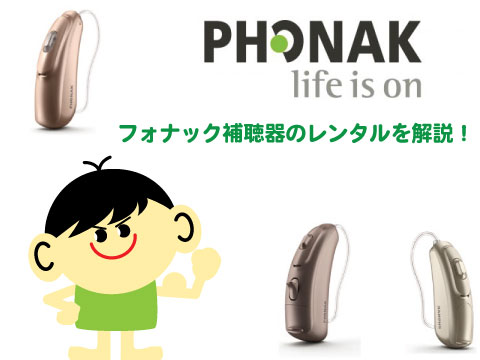 フォナック補聴器 レンタル a1