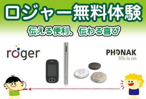 ROGER PHONAK