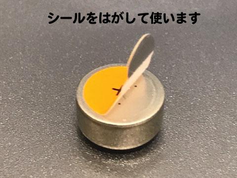 補聴器電池 シール a1