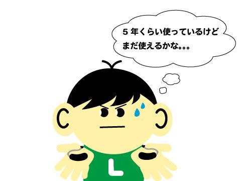 補聴器 耐用年数 a1