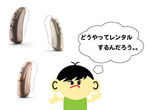 補聴器レンタル 悩み a1