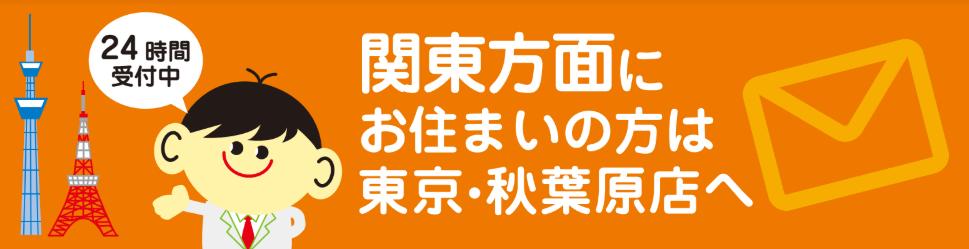 秋葉原 補聴器店