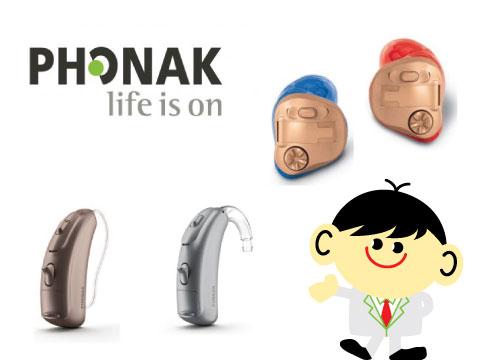 フォナック補聴器 a2