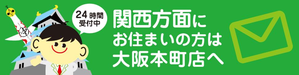 大阪 補聴器